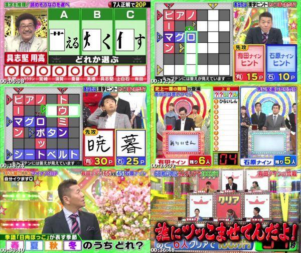 [TV-Variety] くりぃむクイズ ミラクル9 – 2019.03.13