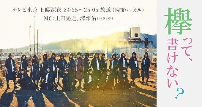[TV-Variety] 191110 欅坂46 – 欅って、書けない? ep206