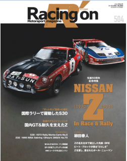 [雑誌] Racing on No.504