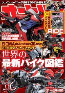[雑誌] オートバイ 2020年01月号