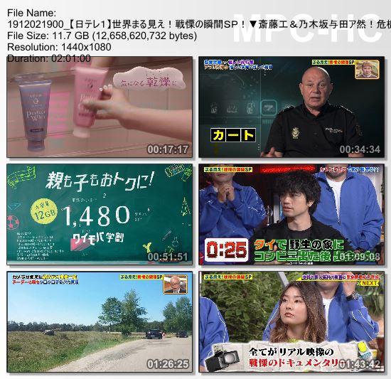 [TV-Variety] 世界まる見え! – 2019.12.02