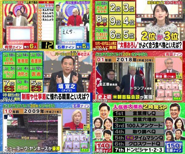 [TV-Variety] くりぃむクイズ ミラクル9 – 2019.12.04 – 2hSP