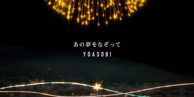[Single] YOASOBI – あの夢をなぞって [24bit Lossless + MP3 320 / WEB] [2020.01.18]