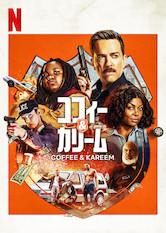 [ドラマ] コフィー&カリーム (2020) (WEBRIP)