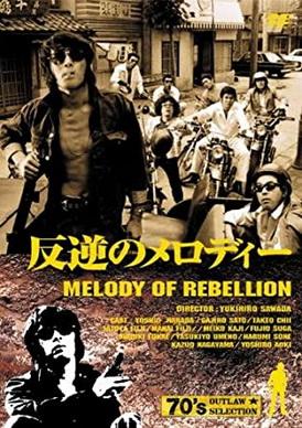 [MOVIE] 反逆のメロディー (1970) (HDTV)