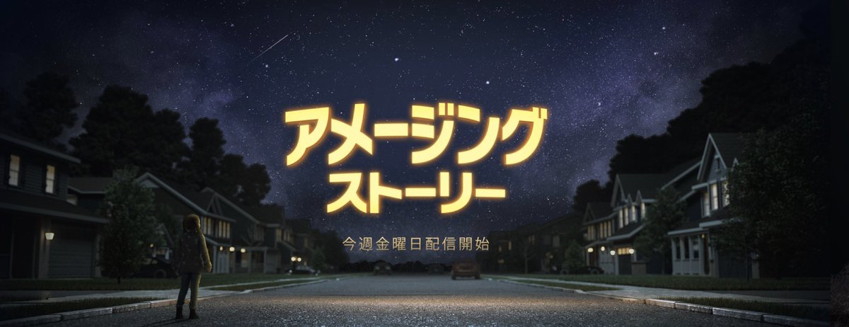 [ドラマ] アメージング・ストーリー 第1シーズン 全5話 (2020) (WEBRIP)