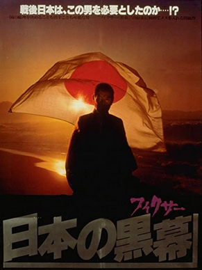 [MOVIE] 日本の黒幕(フィクサー) (1979) (WEBDL)