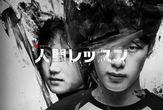 [ドラマ] 人間レッスン 第1シーズン 全10話 (2020) (WEBRIP)