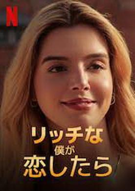 [ドラマ] リッチな僕が恋したら (2020) (WEBDL)