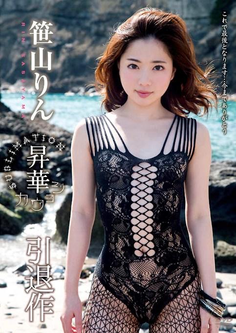OGY-007 Rin Sasayama 笹山りん – 昇華