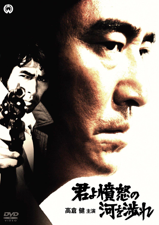 [MOVIE] 君よ憤怒の河を渉れ (1976) (BDRIP)