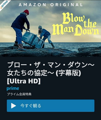 [MOVIE] ブロー・ザ・マン・ダウン~女たちの協定~ (2019) (WEBDL 4K)