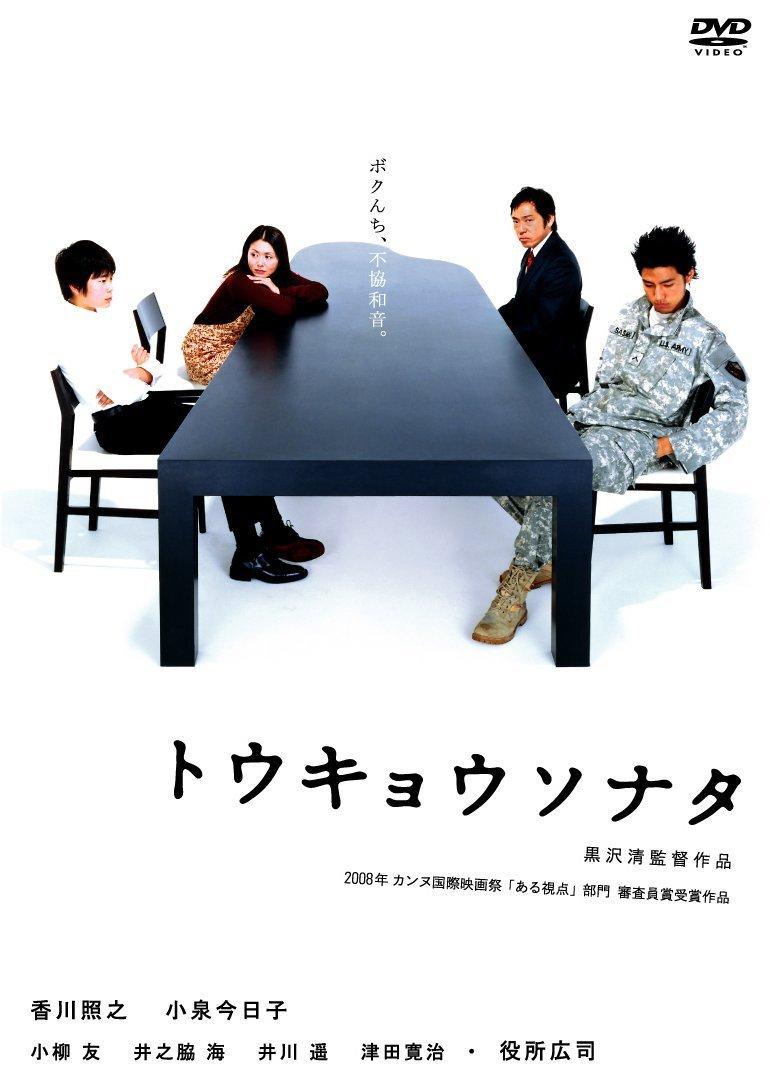 [MOVIE] トウキョウソナタ (2008) (BDREMUX)