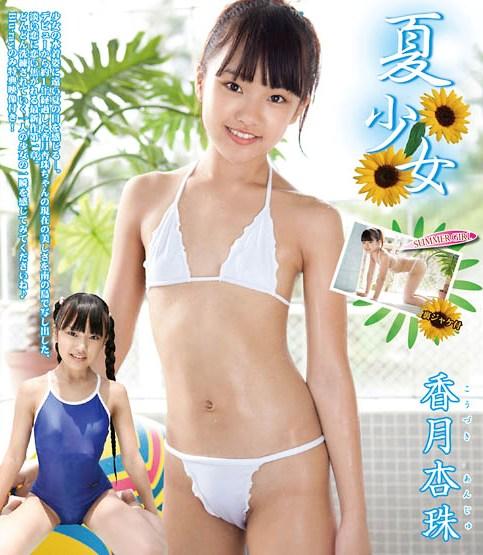IMBD-293 Anju Koduki 香月杏珠 – 夏少女 Blu-ray