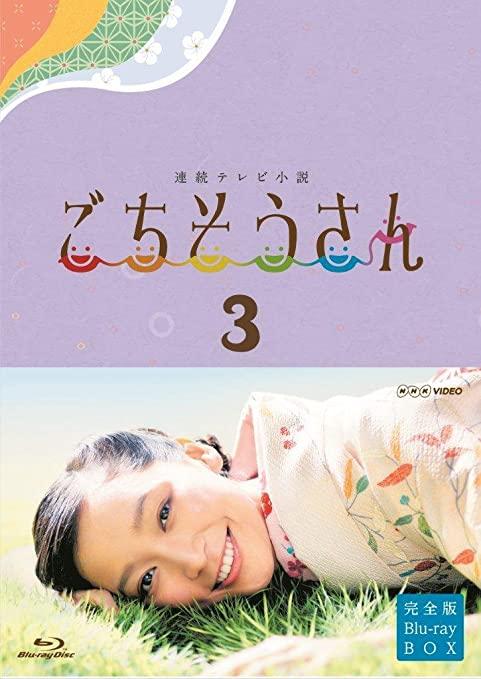 [MOVIE] ごちそうさん 全75話 (2020) (HDTVRIP)