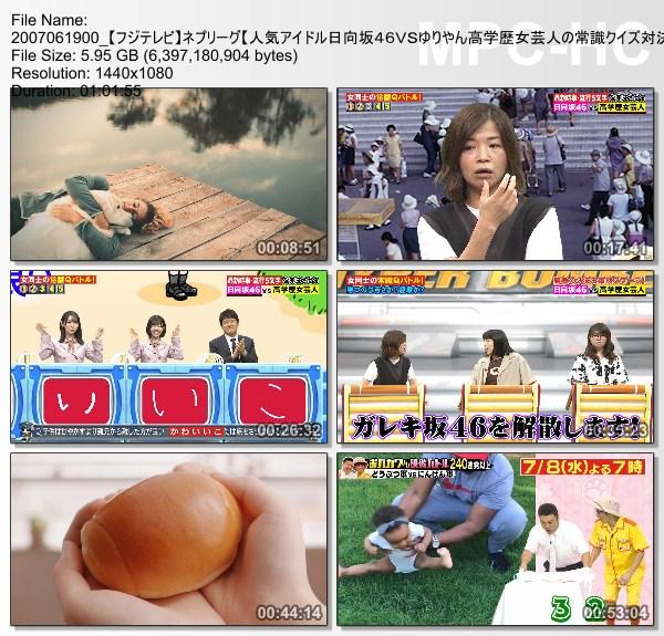 [TV-Variety] ネプリーグ – 2020.07.06