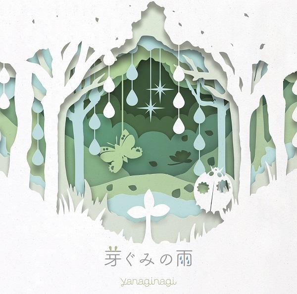 [Single] やなぎなぎ / 芽ぐみの雨 (2020.07.15/MP3/RAR)