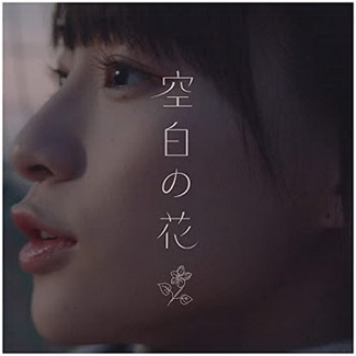 [Single] ≠ME – 空白の花 (2020.07.08/MP3/RAR)
