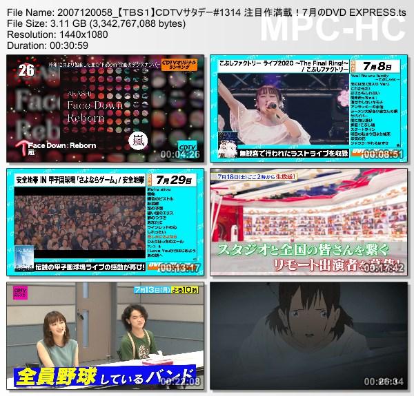 [TV-Variety] CDTVサタデー – 2020.07.11