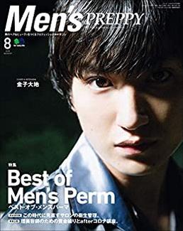 [雑誌] Men's PREPPY (メンズプレッピー) 2020年08月号