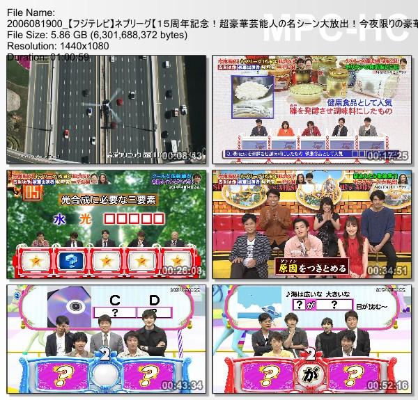 [TV-Variety] ネプリーグ – 2020.06.08