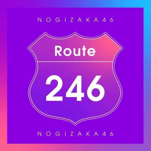 Route 246の画像 p1_5