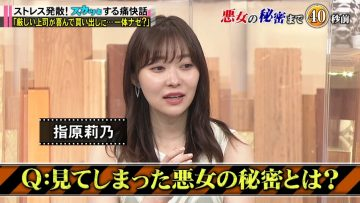 [TV-Variety] 200713 痛快TV スカッとジャパン (元HKT48 指原莉乃)