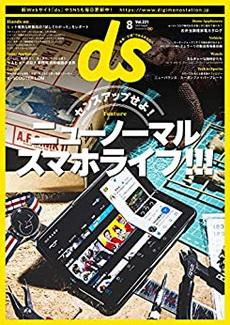 [雑誌] デジモノステーション 2020年08月号