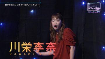 [TV-Variety] 200711 あなたにとって いま たいせつに思っている いろんな 人をつないで世界をのぞくTV (元AKB48 川栄李奈)