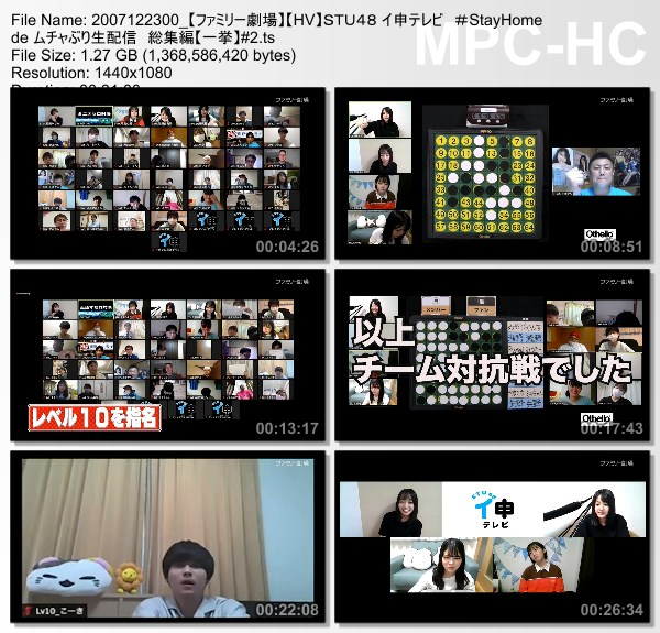 [TV-Variety] STU48 イ申テレビ #StayHome de ムチャぶり生配信 総集編【一挙】#2 – 2020.07.12