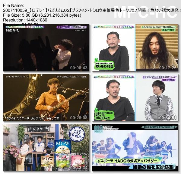 [TV-Variety] バズリズム02 – 2020.07.10