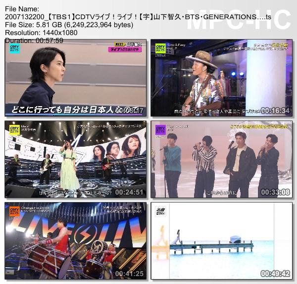 [TV-Variety] CDTVライブ!ライブ! – 2020.07.13