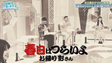 [TV-Variety] 200712 日向坂で会いましょう #65