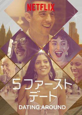 [ドラマ] 5ファースト・デート: ブラジル編 第1シーズン 全6話 (2020) (WEBRIP)