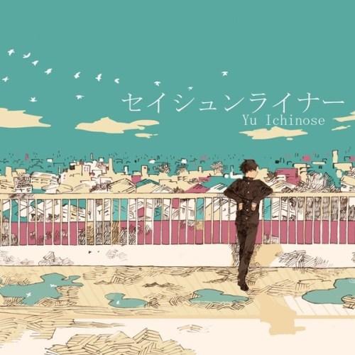[Single] 一之瀬ユウ (Yu Ichinose) – セイシュンライナー [FLAC + AAC 256 / WEB] [2020.06.24]