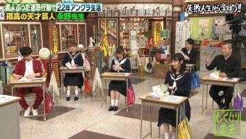 [TV-Variety] 200713 しくじり先生 俺みたいになるな!! (日向坂46 高本彩花)