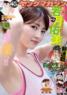 [雑誌] 週刊ヤングマガジン 2020年33号