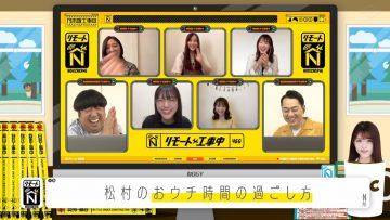 [TV-Variety] 200712 乃木坂工事中 #266   Nogizaka Koujichuu (Nogizaka Under Construction) #266 (2020-07-12)