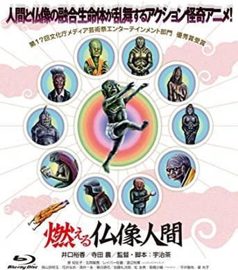 [MOVIES] 燃える仏像人間 (2013) (BDRIP)