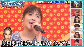 [TV-Variety] 200711 歌ネタゴングSHOW 爆笑!ターンテーブル 笑える新曲で完奏を狙え! (元AKB48 西野未姫)