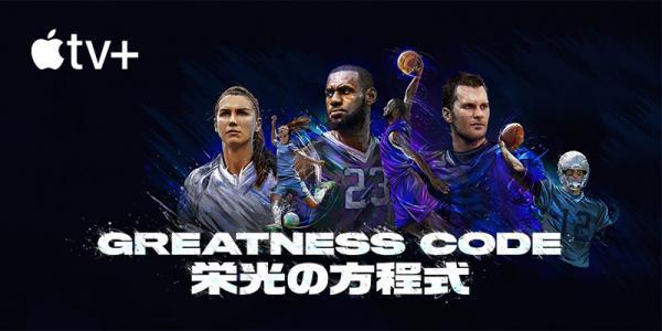 [ドラマ] Greatness Code 栄光の方程式 第1シーズン 全7話 (2020) (WEBRIP)