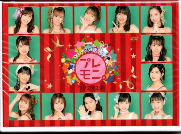 [TV-SHOW] モーニング娘。'19 FCイベント ~プレモニ。クリスマス会~ (2020.04.25) (DVDISO)