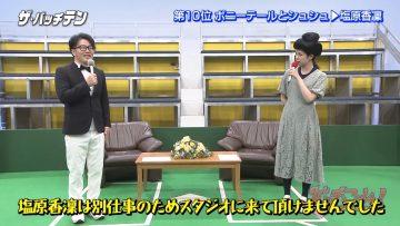 [TV-Variety] 200712 AKB48チーム8のKANTO白書 バッチこーい! #66