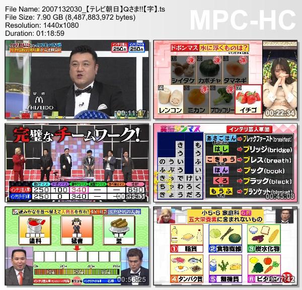 [TV-Variety] Qさま!! – 2020.07.13