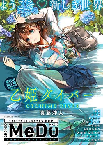 [雑誌] COMIC MeDu No.01-10