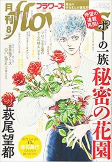 [雑誌] 月刊flowers 2020年08月号