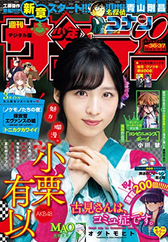 [雑誌] 週刊少年サンデー 2020年36-37号