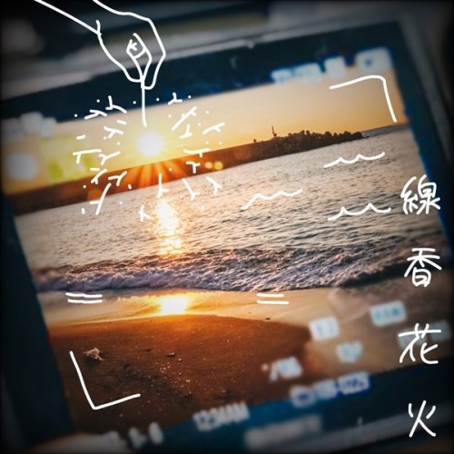 [Single] ずんだれ (Zundare) – 線香花火 [FLAC + AAC 256 / WEB] [2020.07.23]