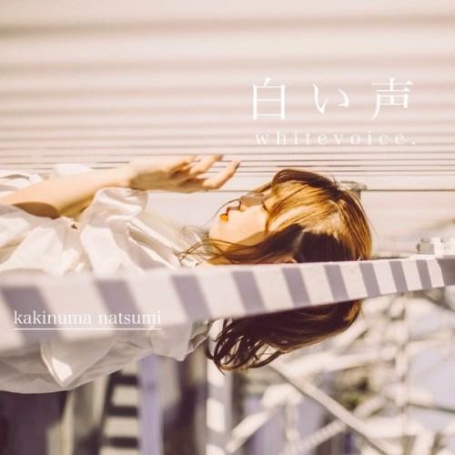[Single] 柿沼なつみ (Natsumi Kakinuma) – 白い声 [FLAC + AAC 256 / WEB] [2020.05.01]