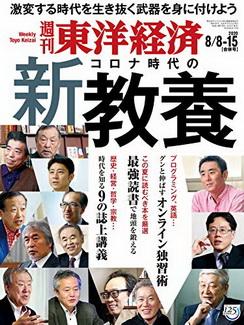 [雑誌] 週刊東洋経済 2020年8/1-15合併特大号